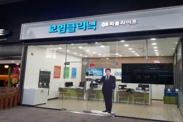 보험클리닉 로드샵_서울대입구점