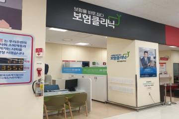 보험클리닉 마트샵_롯데마트 창원중앙점