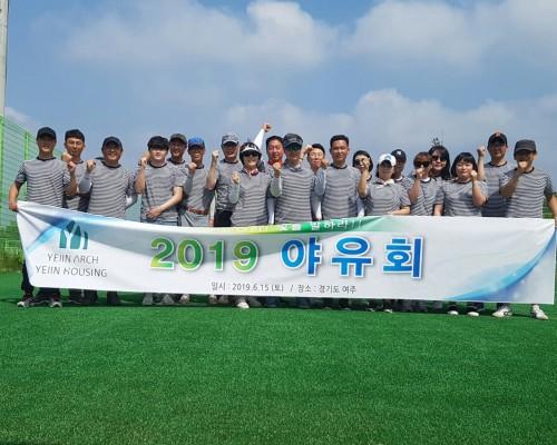 2019_야유회