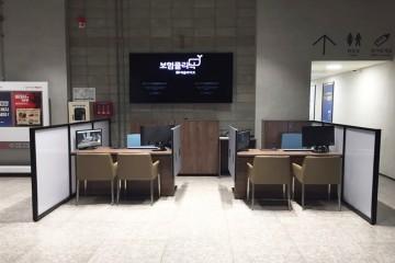 보험클리닉 마트샵_롯데마트 서초점