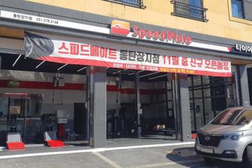 스피드메이트_동탄장지점