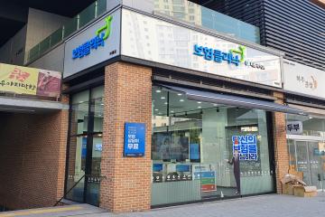 보험클리닉 로드샵_위례점